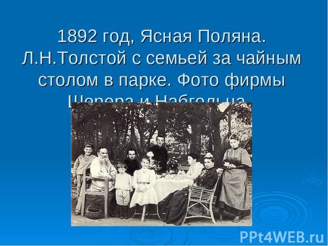 1892 год, Ясная Поляна. Л.Н.Толстой с семьей за чайным столом в парке. Фото фирмы Шерера и Набгольца.
