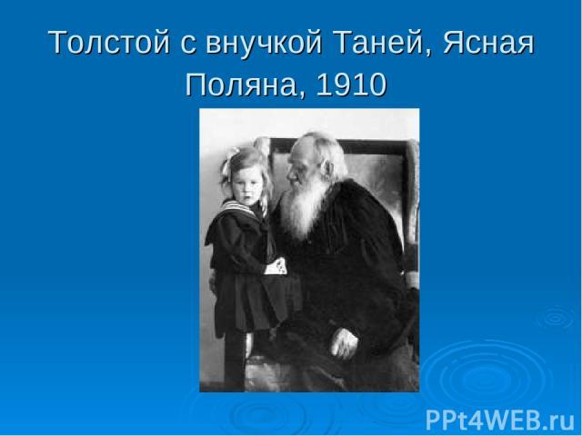 Толстой с внучкой Таней, Ясная Поляна, 1910