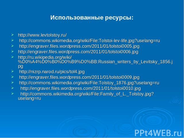 Использованные ресурсы: http://www.levtolstoy.ru/ http://commons.wikimedia.org/wiki/File:Tolstoi-lev-life.jpg?uselang=ru http://engraver.files.wordpress.com/2011/01/tolstoi0005.jpg http://engraver.files.wordpress.com/2011/01/tolstoi0006.jpg http://r…