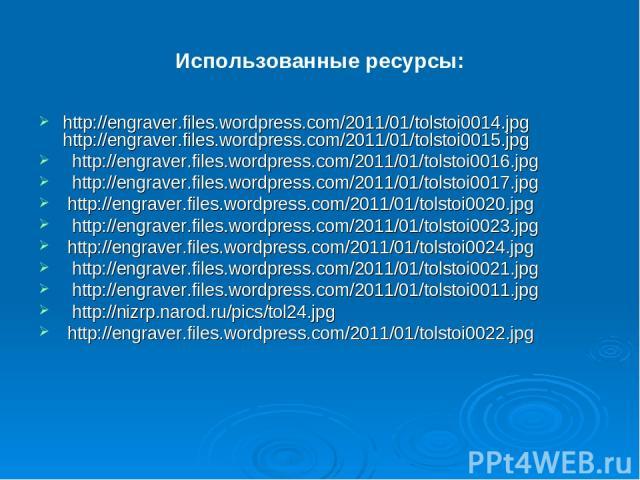 Использованные ресурсы: http://engraver.files.wordpress.com/2011/01/tolstoi0014.jpg http://engraver.files.wordpress.com/2011/01/tolstoi0015.jpg http://engraver.files.wordpress.com/2011/01/tolstoi0016.jpg http://engraver.files.wordpress.com/2011/01/t…