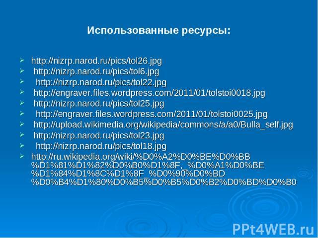 Использованные ресурсы: http://nizrp.narod.ru/pics/tol26.jpg http://nizrp.narod.ru/pics/tol6.jpg http://nizrp.narod.ru/pics/tol22.jpg http://engraver.files.wordpress.com/2011/01/tolstoi0018.jpg http://nizrp.narod.ru/pics/tol25.jpg http://engraver.fi…