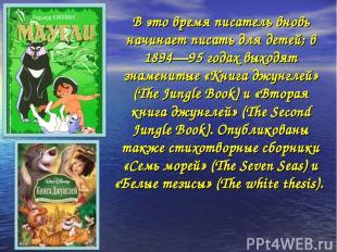 В это время писатель вновь начинает писать для детей; в 1894—95 годах выходят зн