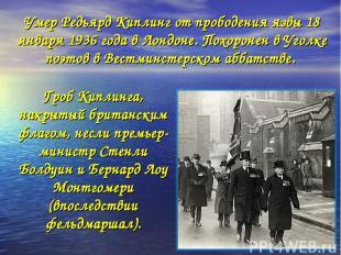 Умер Редьярд Киплинг от прободения язвы 18 января 1936 года в Лондоне. Похоронен