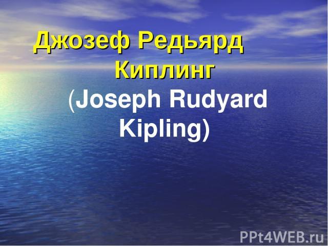 Джозеф Редьярд Киплинг (Joseph Rudyard Kipling)