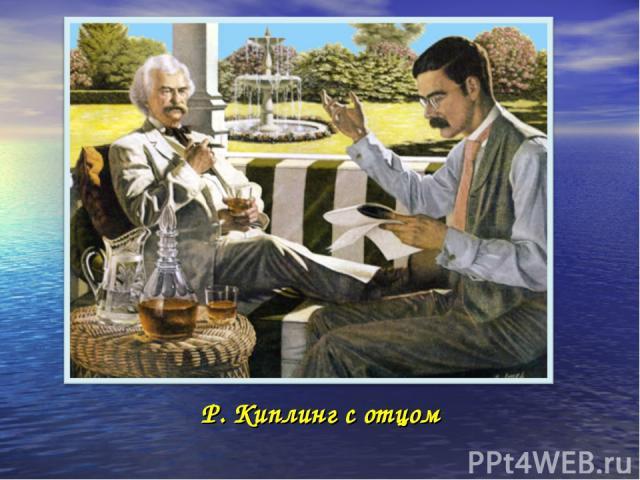 Р. Киплинг с отцом