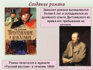 Замысел романа вынашивался более 6 лет и складывался из духовного опыта Достоевс