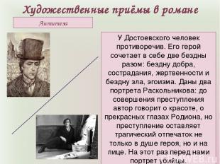 Художественные приёмы в романе Антитеза У Достоевского человек противоречив. Его