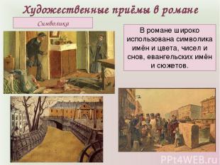 Художественные приёмы в романе Символика В романе широко использована символика