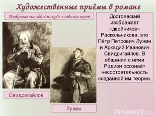 Художественные приёмы в романе Изображение «двойников» главного героя Достоевски