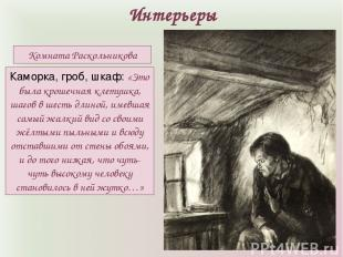 Интерьеры Комната Раскольникова Каморка, гроб, шкаф: «Это была крошечная клетушк