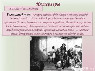 Интерьеры Жилище Мармеладовых Проходной угол: «Огарок освещал беднейшую комнату