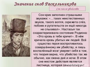 Значение снов Раскольникова Сон после убийства Сон-крик заполнен страшными звука