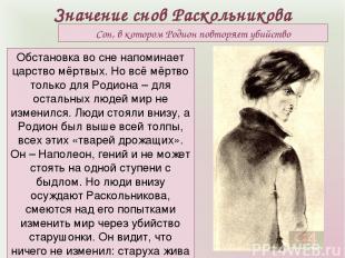 Значение снов Раскольникова Сон, в котором Родион повторяет убийство Обстановка