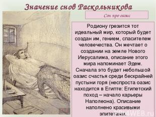 Значение снов Раскольникова Сон про оазис Родиону грезится тот идеальный мир, ко