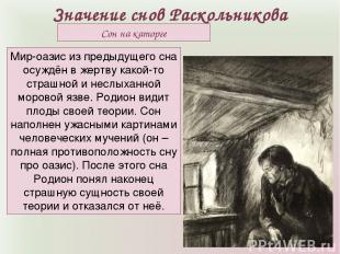 Значение снов Раскольникова Сон на каторге Мир-оазис из предыдущего сна осуждён