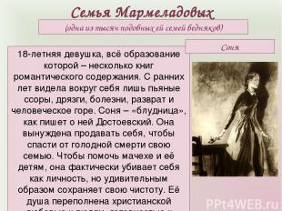 Семья Мармеладовых (одна из тысяч подобных ей семей бедняков) 18-летняя девушка,