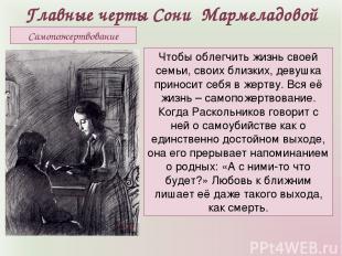 Главные черты Сони Мармеладовой Чтобы облегчить жизнь своей семьи, своих близких