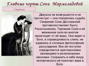 Главные черты Сони Мармеладовой Девушка не возмущается и не протестует – она пок