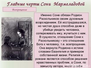 Главные черты Сони Мармеладовой Именно Соне обязан Родион Раскольников своим дух