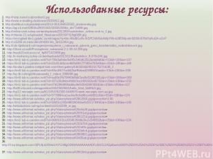 Использованные ресурсы: 1. http://nizrp.narod.ru/pics/dost1.jpg 2. http://www.e-