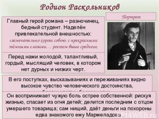 Портрет Родион Раскольников Главный герой романа – разночинец, бедный студент. Н