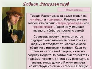 Поиск истины Родион Раскольников Теория Раскольникова делит людей на «слабых» и