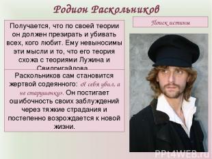 Поиск истины Родион Раскольников Получается, что по своей теории он должен прези