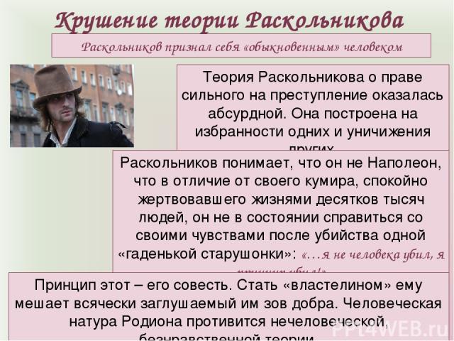 Крушение теории Раскольникова Раскольников признал себя «обыкновенным» человеком Теория Раскольникова о праве сильного на преступление оказалась абсурдной. Она построена на избранности одних и уничижения других. Раскольников понимает, что он не Напо…