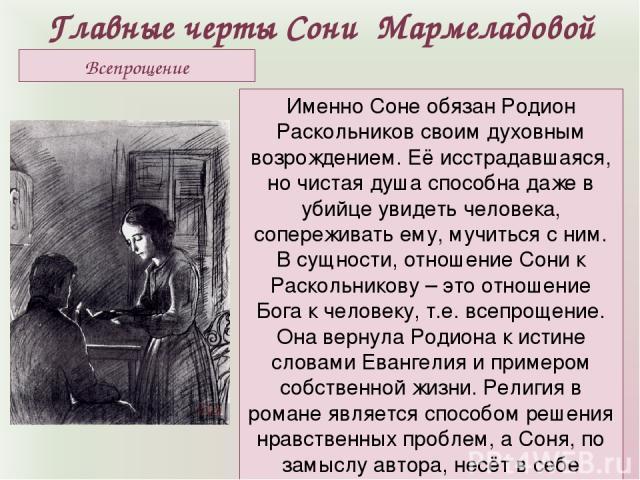Сочинение-письмо по теме письмо к соне мармеладовой