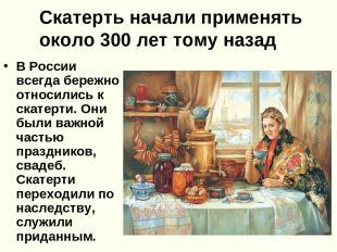 Скатерть начали применять около 300 лет тому назад В России всегда бережно относ