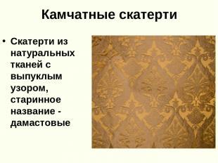 Камчатные скатерти Скатерти из натуральных тканей с выпуклым узором, старинное н