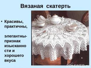 Вязаная скатерть Красивы, практичны, элегантны- признак изысканности и хорошего