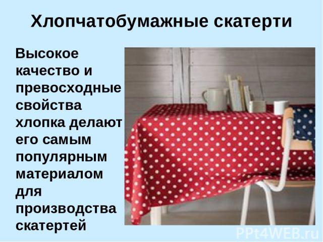Хлопчатобумажные скатерти Высокое качество и превосходные свойства хлопка делают его самым популярным материалом для производства скатертей