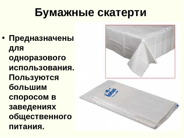 Бумажные скатерти Предназначены для одноразового использования. Пользуются большим споросом в заведениях общественного питания.