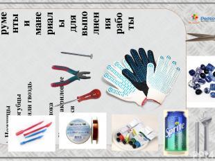 Инструменты и манериалы для выполнения работы Баночка из-под газированных напитк
