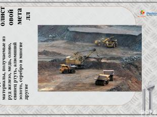 Тонколистовой металл Металлы – природные конструкционные материалы, получаемые и