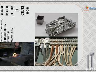 Свойства металлов и сплавов Металлы и сплавы обладают: цветом и блеском, темпера