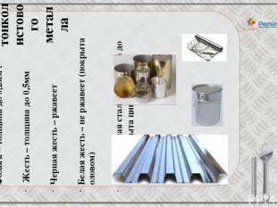 Виды тонколистового металла Фольга – толщина до 0,2мм . Жесть – толщина до 0,5мм