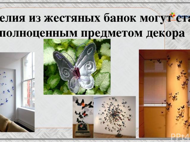 Изделия из жестяных банок могут стать полноценным предметом декора