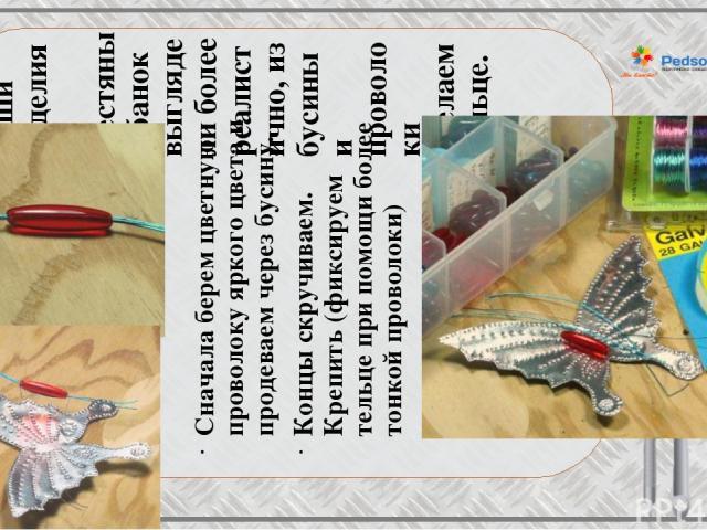 Чтобы наши изделия из жестяных банок выглядели более реалистично, из бусины и проволоки сделаем тельце. Сначала берем цветную проволоку яркого цвета и продеваем через бусину. Концы скручиваем. Крепить (фиксируем тельце при помощи более тонкой проволоки)