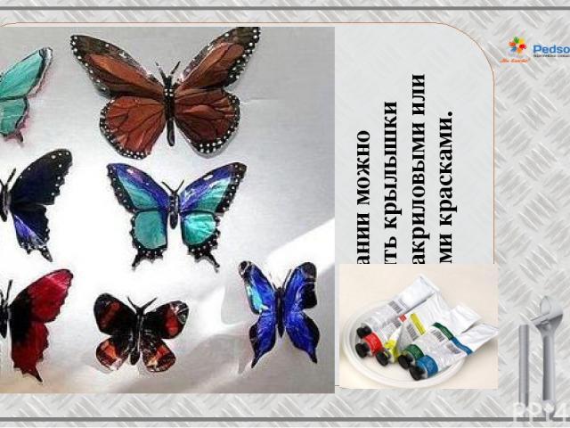 При желании можно раскрасить крылышки бабочки акриловыми или масляными красками.