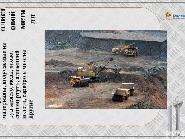 Тонколистовой металл Металлы – природные конструкционные материалы, получаемые из руд железо, медь, олово, свинец ртуть, алюминий золото, серебро и многие другие