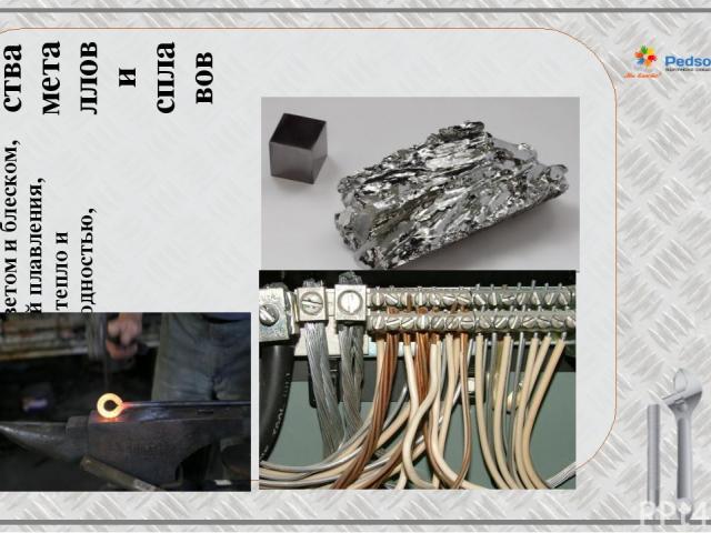Свойства металлов и сплавов Металлы и сплавы обладают: цветом и блеском, температурой плавления, плотностью, тепло и электропроводностью, ковкостью.