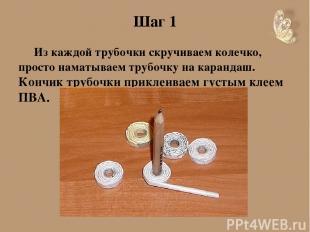 Шаг 1 Из каждой трубочки скручиваем колечко, просто наматываем трубочку на каран