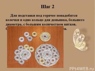 Шаг 2 Для подставки под горячее понадобятся колечки и одно кольцо для донышка, б
