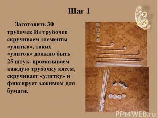 Шаг 1 Заготовить 30 трубочек Из трубочек скручиваем элементы «улитка», таких «ул