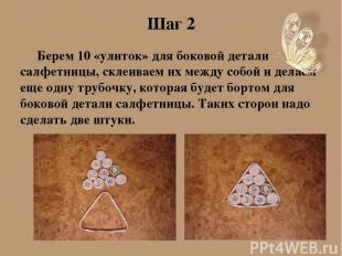 Шаг 2 Берем 10 «улиток» для боковой детали салфетницы, склеиваем их между собой