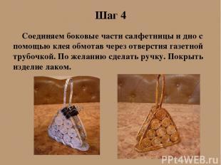 Шаг 4 Соединяем боковые части салфетницы и дно с помощью клея обмотав через отве