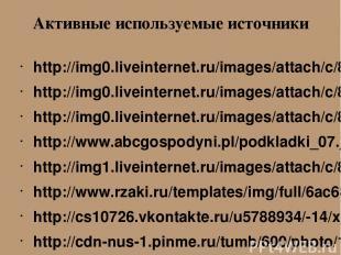 Активные используемые источники http://img0.liveinternet.ru/images/attach/c/8/10