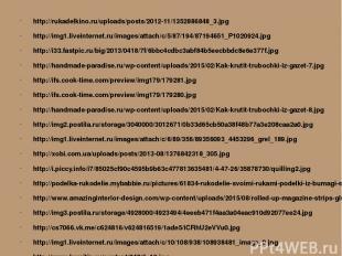 http://rukadelkino.ru/uploads/posts/2012-11/1352886848_3.jpg http://img1.liveint